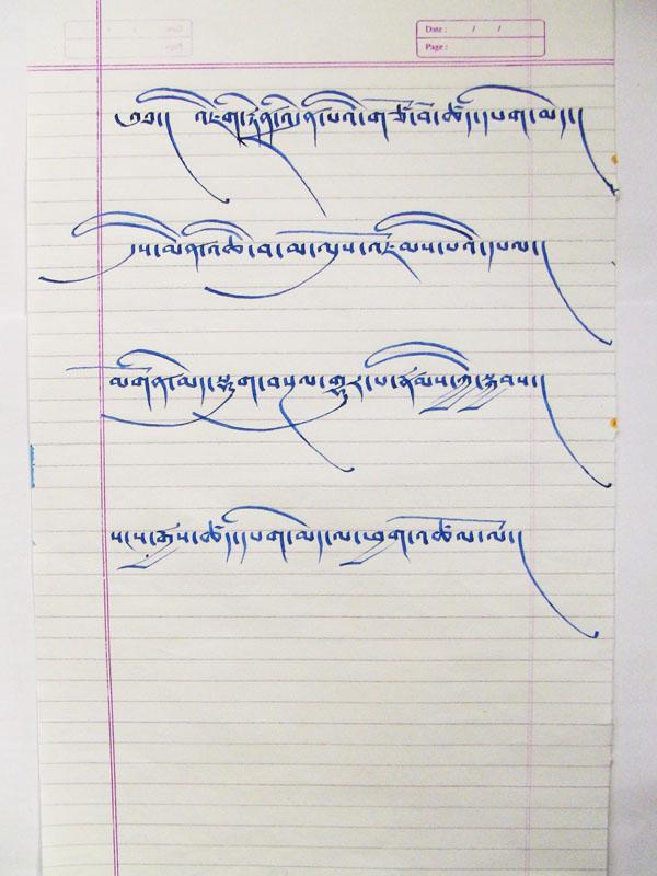 Tibetan Text 2
