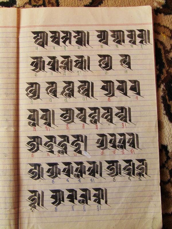 Tibetan Text 3