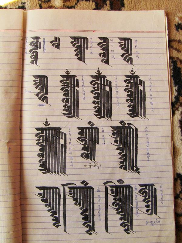 Tibetan Text 4